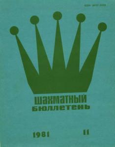 Шахматный бюллетень 1981 №11