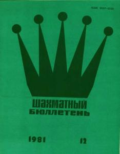 Шахматный бюллетень 1981 №12