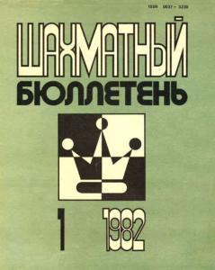 Шахматный бюллетень 1982 №01