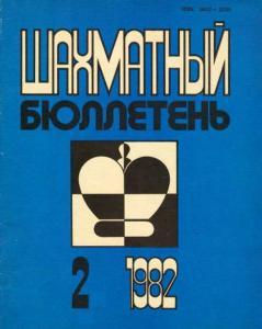 Шахматный бюллетень 1982 №02