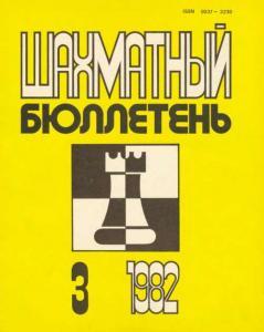 Шахматный бюллетень 1982 №03