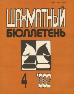 Шахматный бюллетень 1982 №04