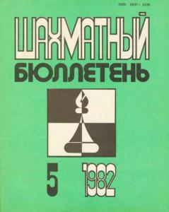 Шахматный бюллетень 1982 №05
