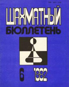 Шахматный бюллетень 1982 №06