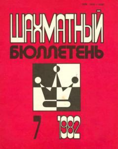 Шахматный бюллетень 1982 №07