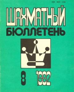 Шахматный бюллетень 1982 №08