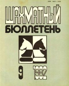 Шахматный бюллетень 1982 №09