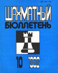 Шахматный бюллетень 1982 №10