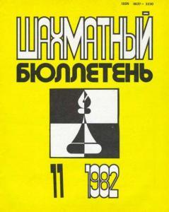 Шахматный бюллетень 1982 №11