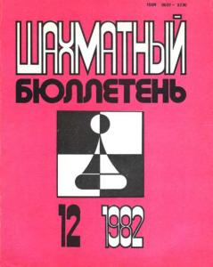 Шахматный бюллетень 1982 №12