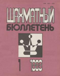 Шахматный бюллетень 1983 №01