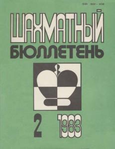 Шахматный бюллетень 1983 №02