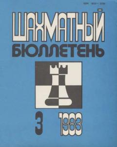 Шахматный бюллетень 1983 №03