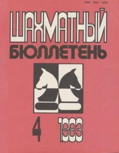 Шахматный бюллетень 1983 №04