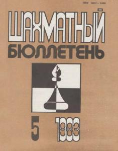 Шахматный бюллетень 1983 №05