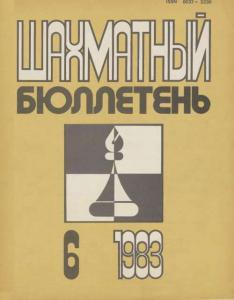 Шахматный бюллетень 1983 №06