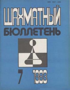 Шахматный бюллетень 1983 №07