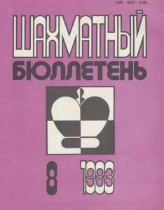 Шахматный бюллетень 1983 №08