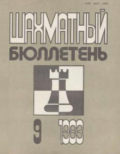 Шахматный бюллетень 1983 №09