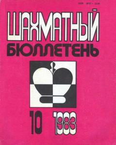 Шахматный бюллетень 1983 №10