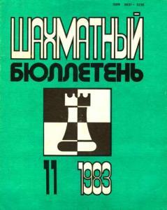 Шахматный бюллетень 1983 №11
