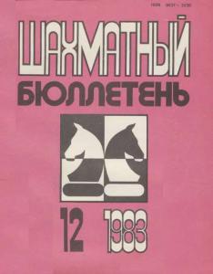 Шахматный бюллетень 1983 №12