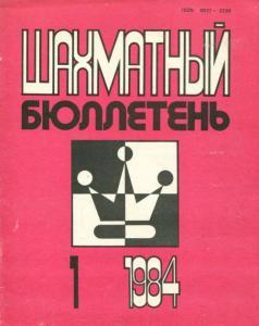Шахматный бюллетень 1984 №01