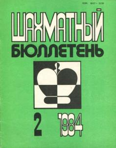 Шахматный бюллетень 1984 №02