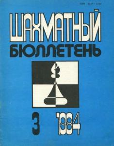 Шахматный бюллетень 1984 №03