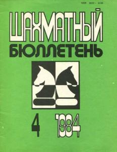 Шахматный бюллетень 1984 №04