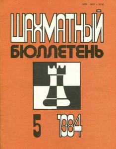 Шахматный бюллетень 1984 №05