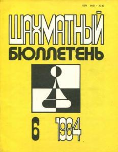 Шахматный бюллетень 1984 №06
