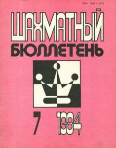 Шахматный бюллетень 1984 №07
