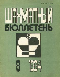 Шахматный бюллетень 1984 №08
