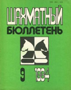Шахматный бюллетень 1984 №09