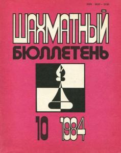 Шахматный бюллетень 1984 №10