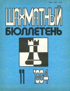 Шахматный бюллетень 1984 №11