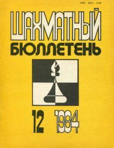 Шахматный бюллетень 1984 №12