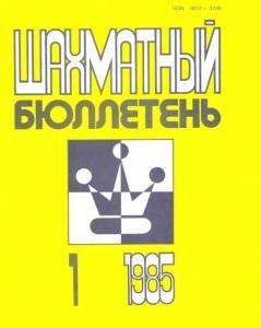 Шахматный бюллетень 1985 №01