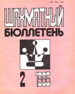 Шахматный бюллетень 1985 №02