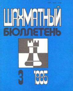 Шахматный бюллетень 1985 №03