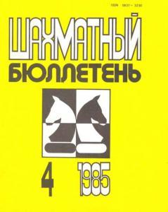 Шахматный бюллетень 1985 №04