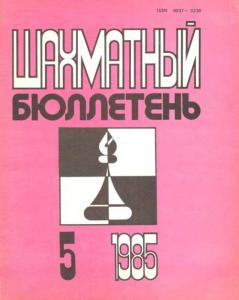 Шахматный бюллетень 1985 №05