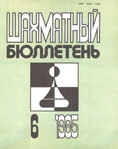Шахматный бюллетень 1985 №06