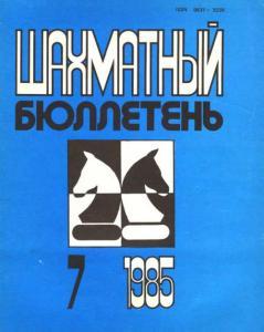 Шахматный бюллетень 1985 №07