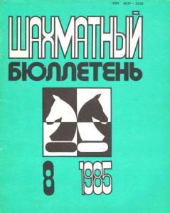 Шахматный бюллетень 1985 №08
