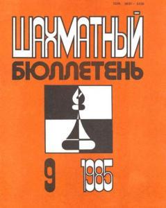 Шахматный бюллетень 1985 №09
