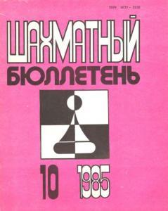 Шахматный бюллетень 1985 №10