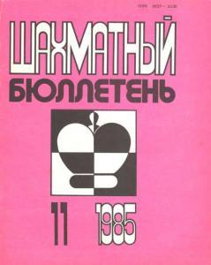Шахматный бюллетень 1985 №11