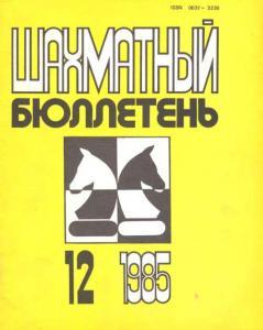 Шахматный бюллетень 1985 №12